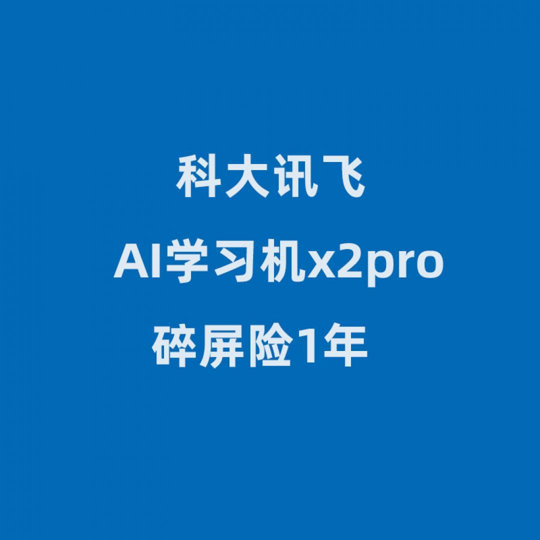科大讯飞AI学习机x2pro碎屏险1年