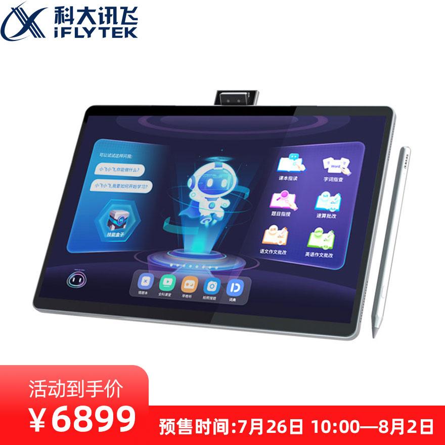 【新品预售】科大讯飞AI学习机T10【A.I.学习早教专场】
