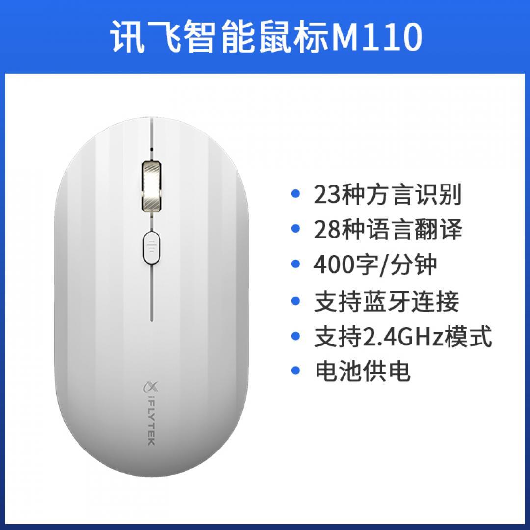(粉丝节)科大讯飞语音鼠标M1...
