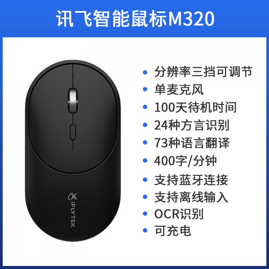 科大讯飞语音鼠标m110