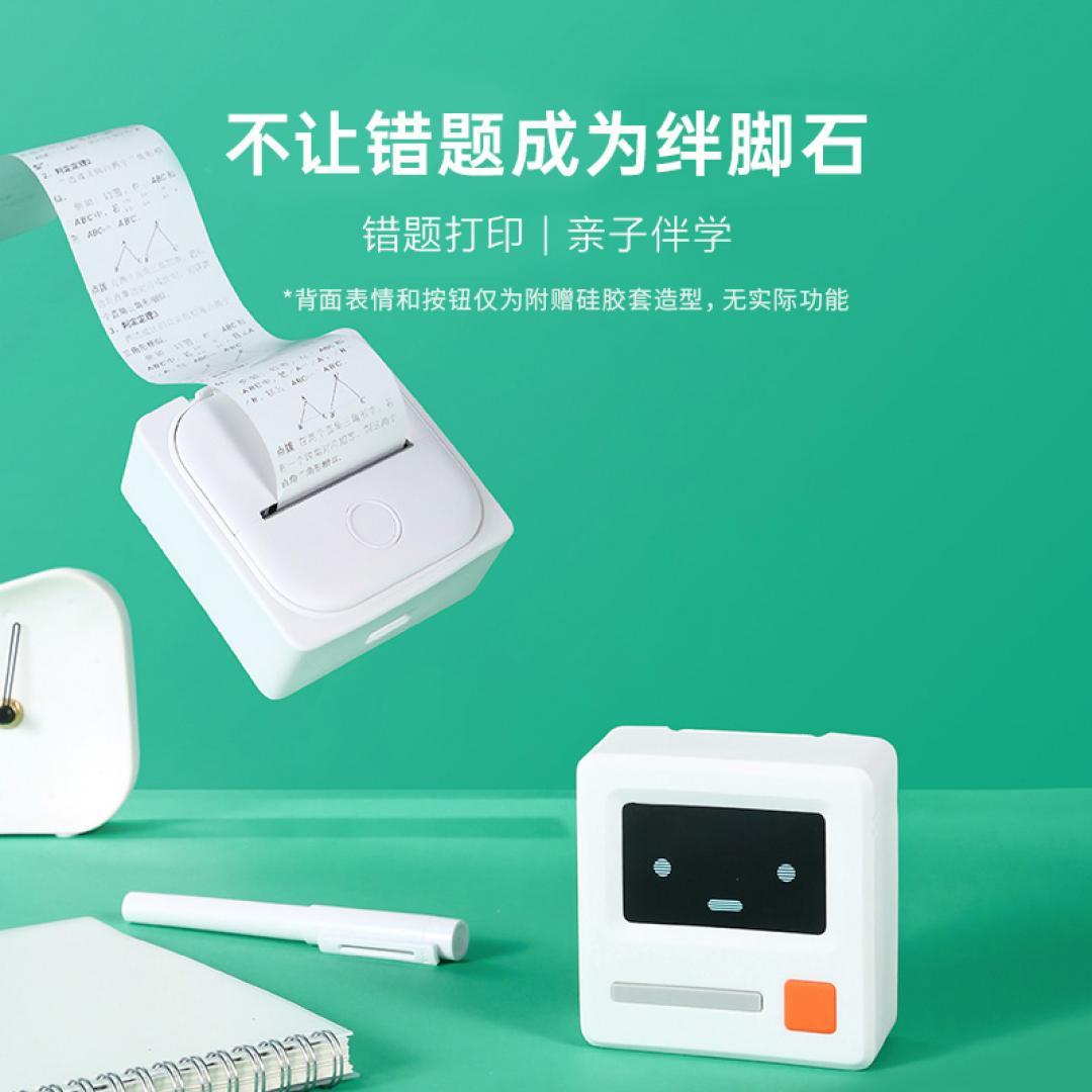 讯飞口袋打印机