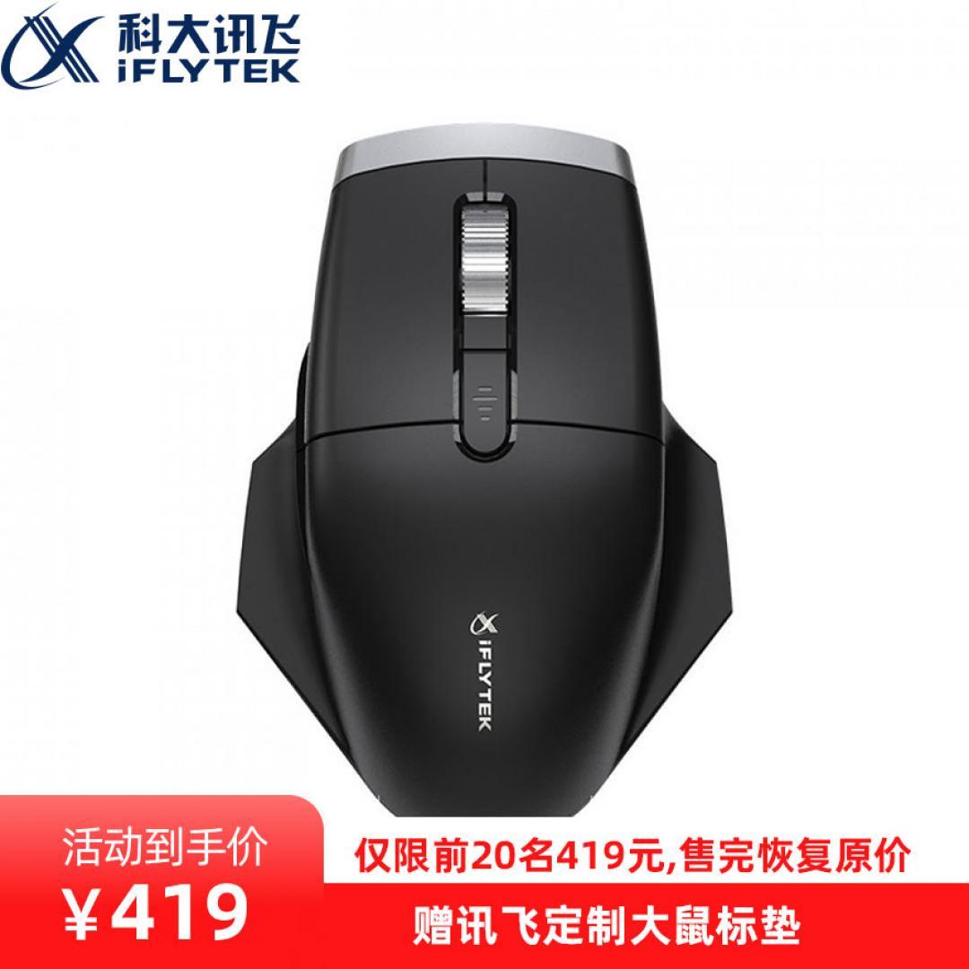 (粉丝节)讯飞智能鼠标M520Pro【AI办公专场】