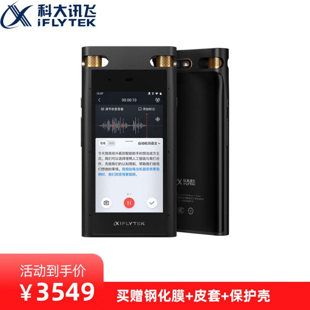 (粉丝节)讯飞智能录音笔SR702【AI录音翻译专场】