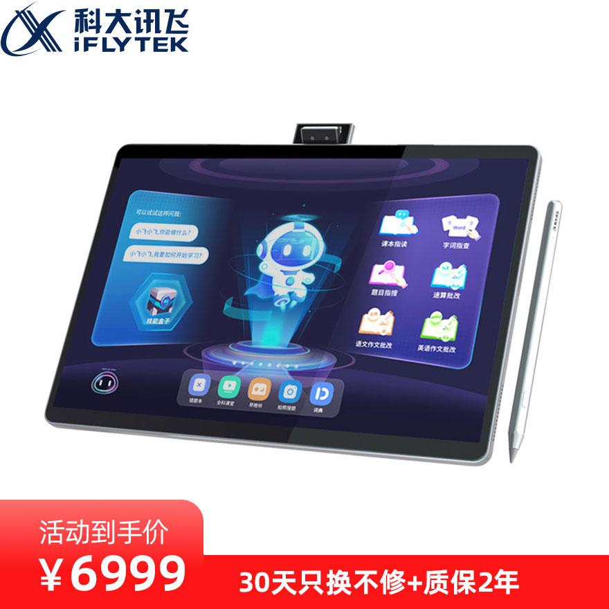 (粉丝节)科大讯飞AI学习机T10【AI学习专场】