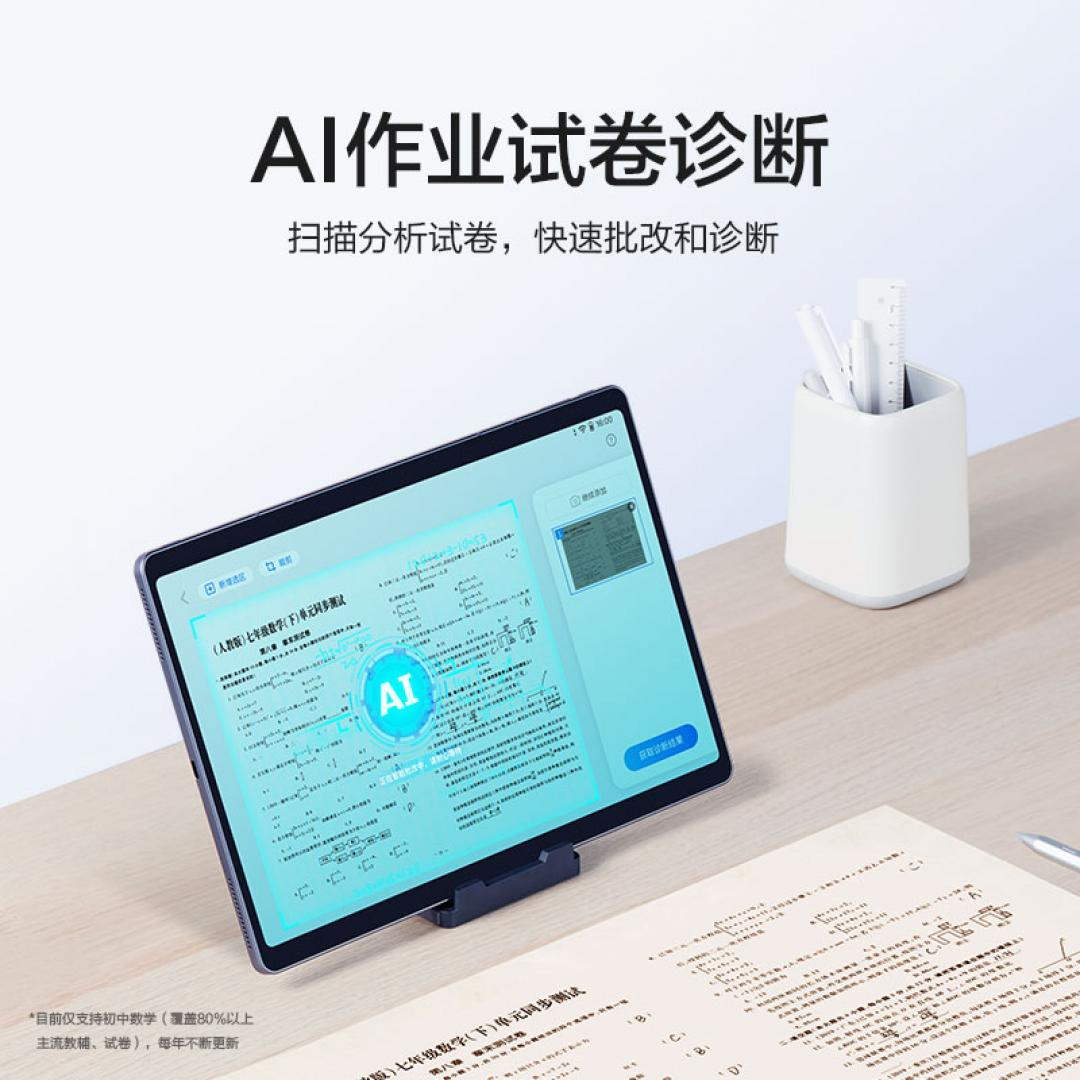 (粉丝节)科大讯飞AI学习机T...