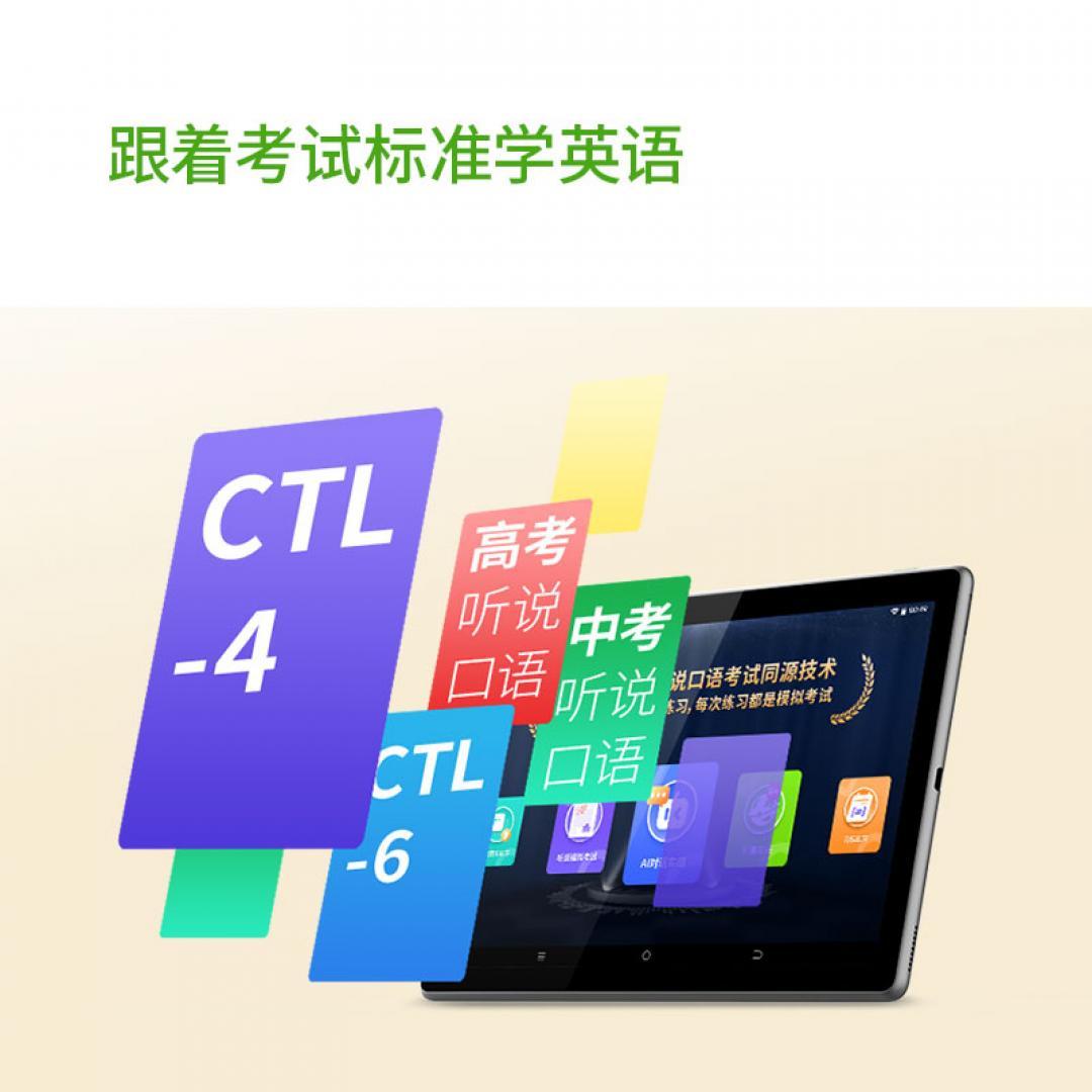 (粉丝节)科大讯飞AI学习机Z...