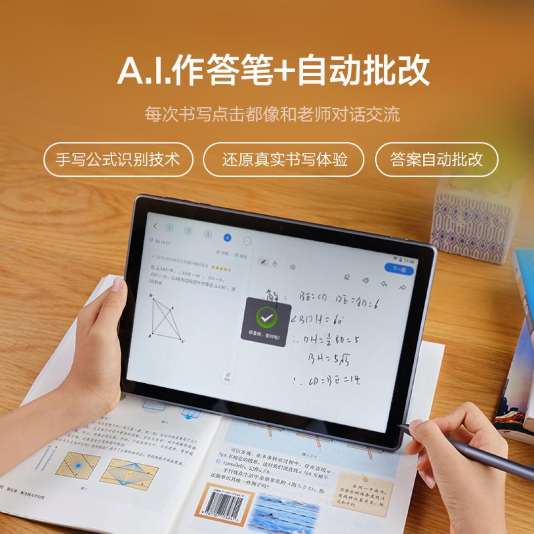 (粉丝节)科大讯飞AI学习机X...