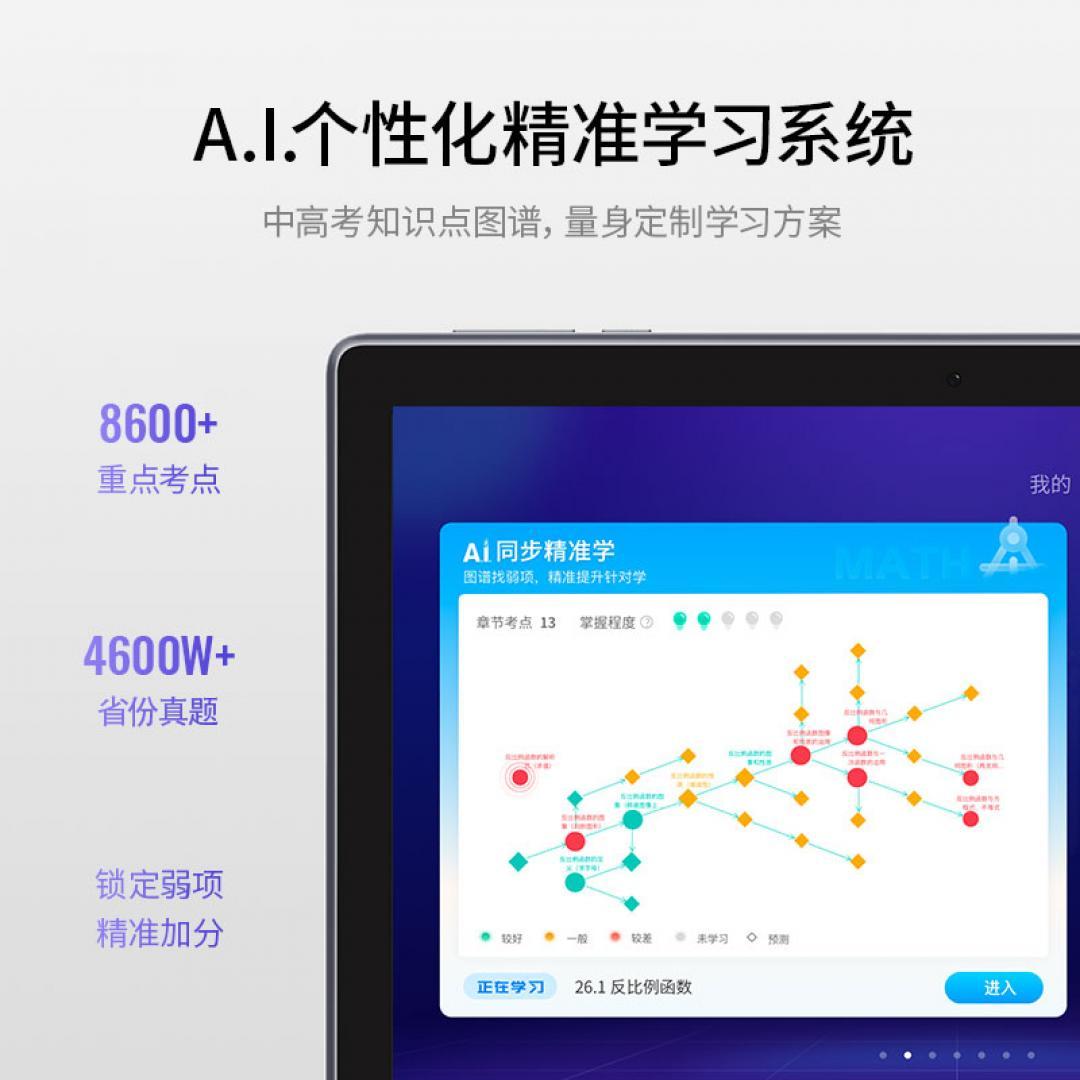 (粉丝节)科大讯飞AI学习机X2【AI学习专场】