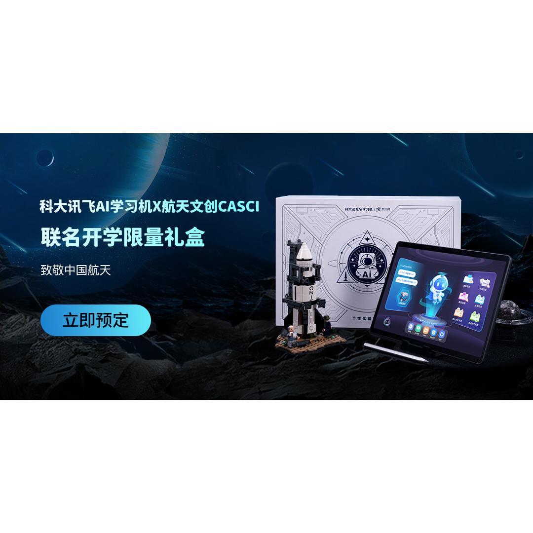(粉丝节)科大讯飞AI学习机T10×航天文创CASCI联名款【AI学习专场】