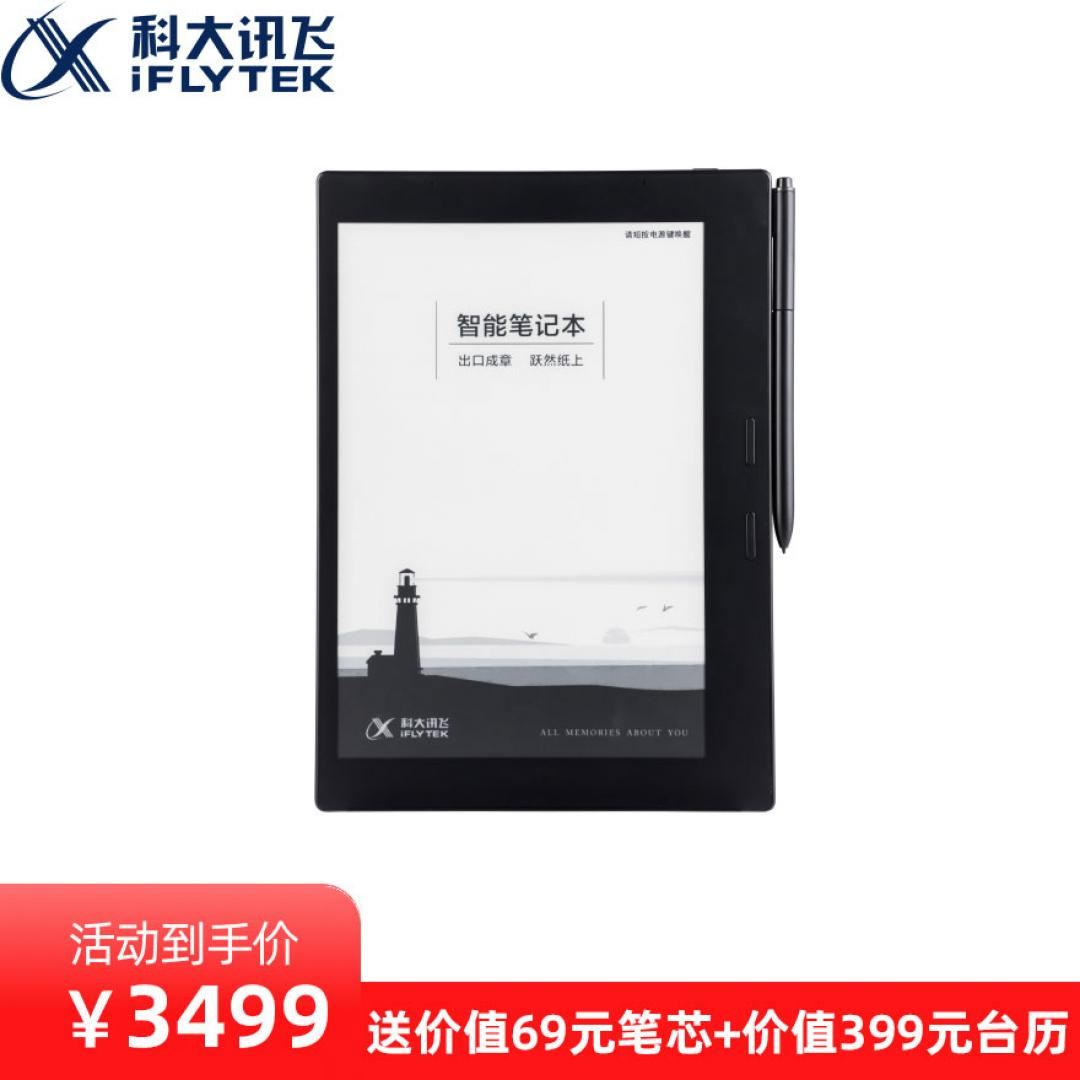 (粉丝节)讯飞智能笔记本T1B【AI办公本阅读专场】