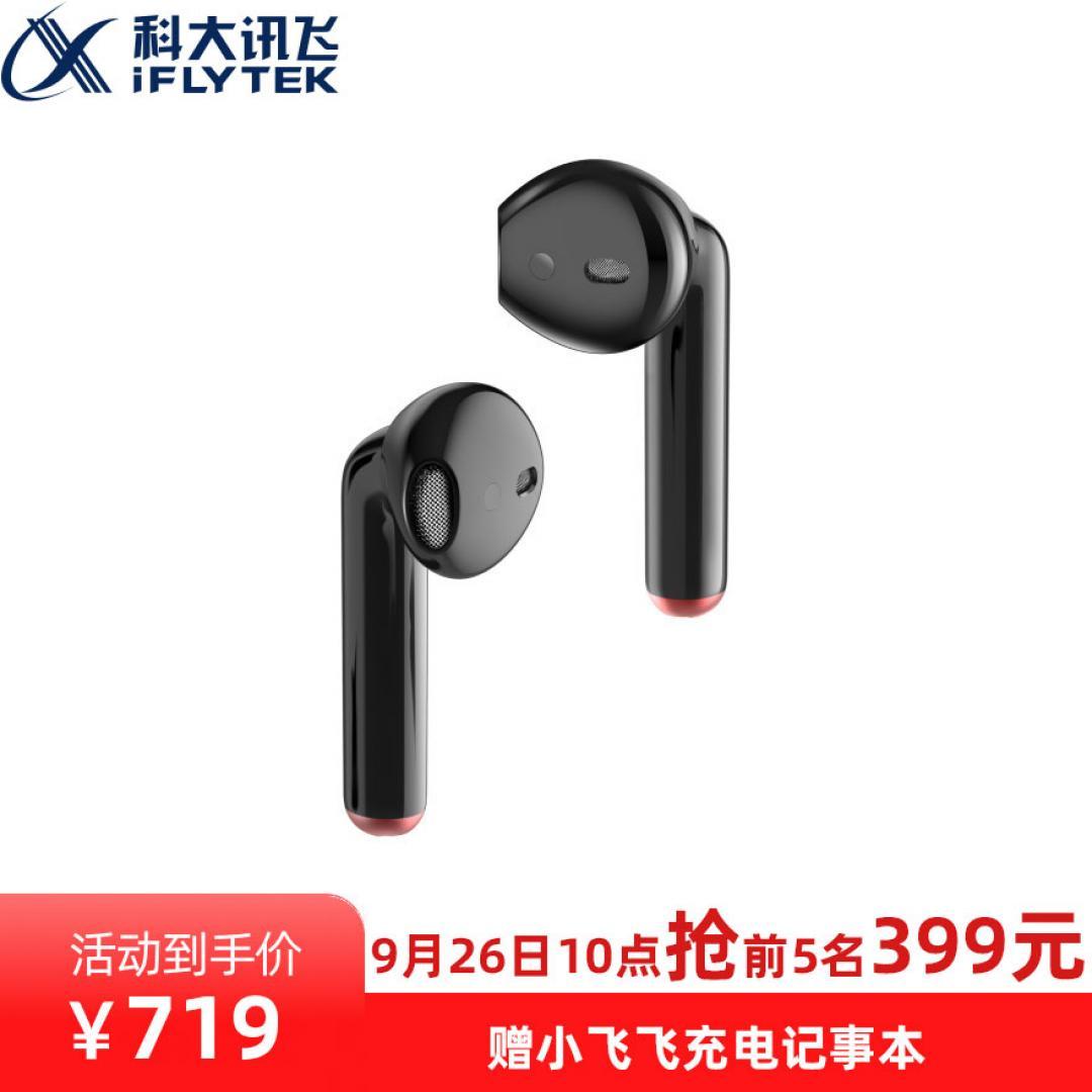 (粉丝节)讯飞智能录音耳机iFLYBUDS lite【AI办公阅读专场】