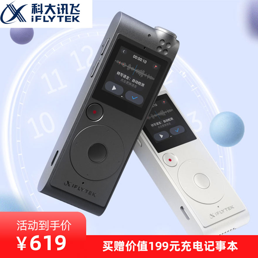 (粉丝节)讯飞智能录音笔SR1...