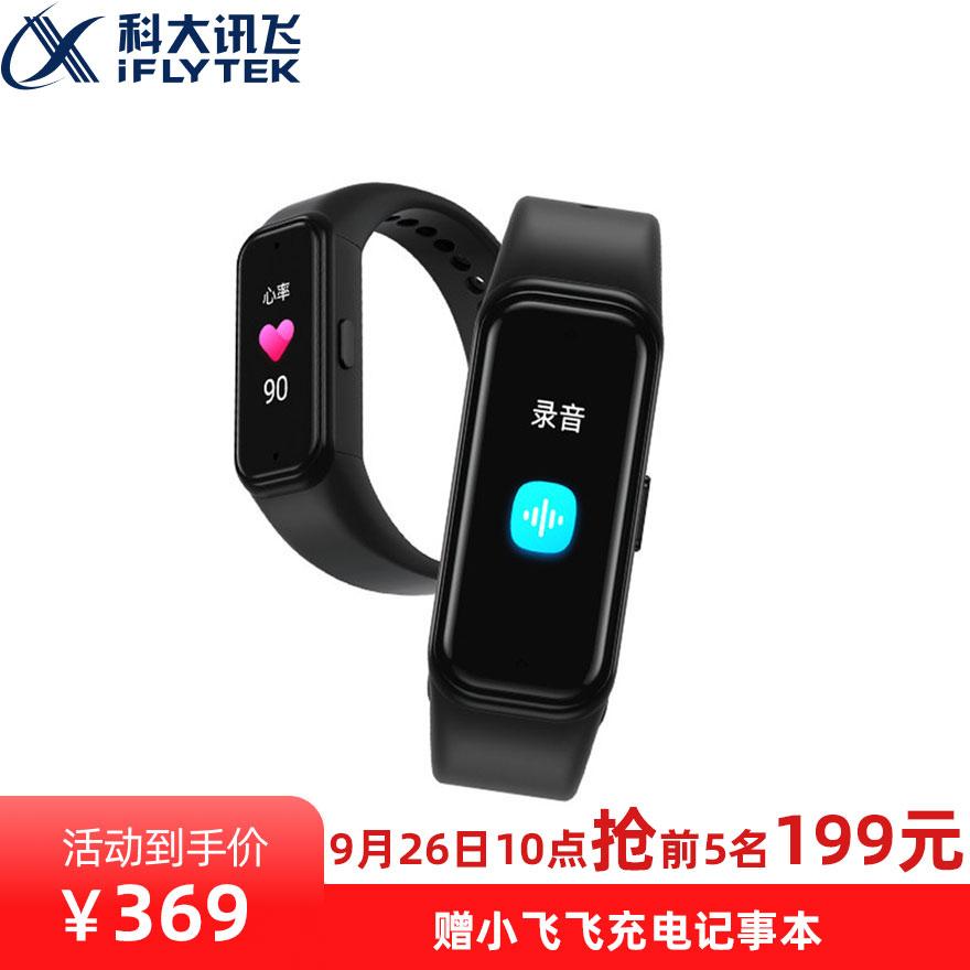(粉丝节)科大讯飞腕式录音笔手环R1【AI办公专场】