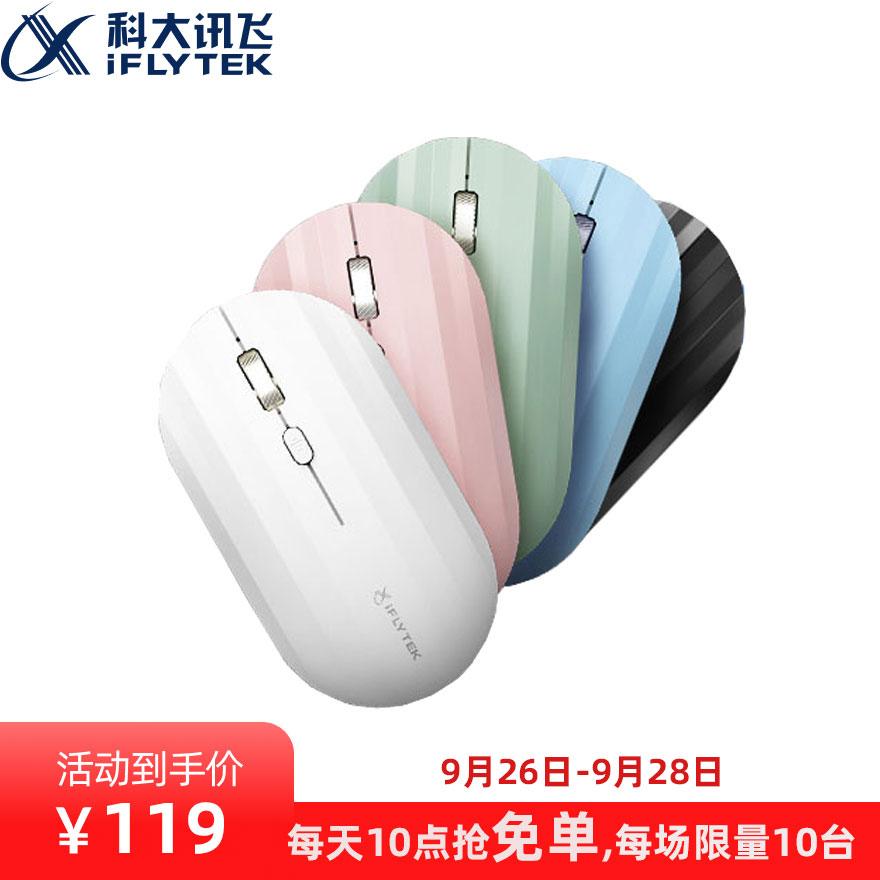 (粉丝节)科大讯飞语音鼠标M110【AI办公专场】