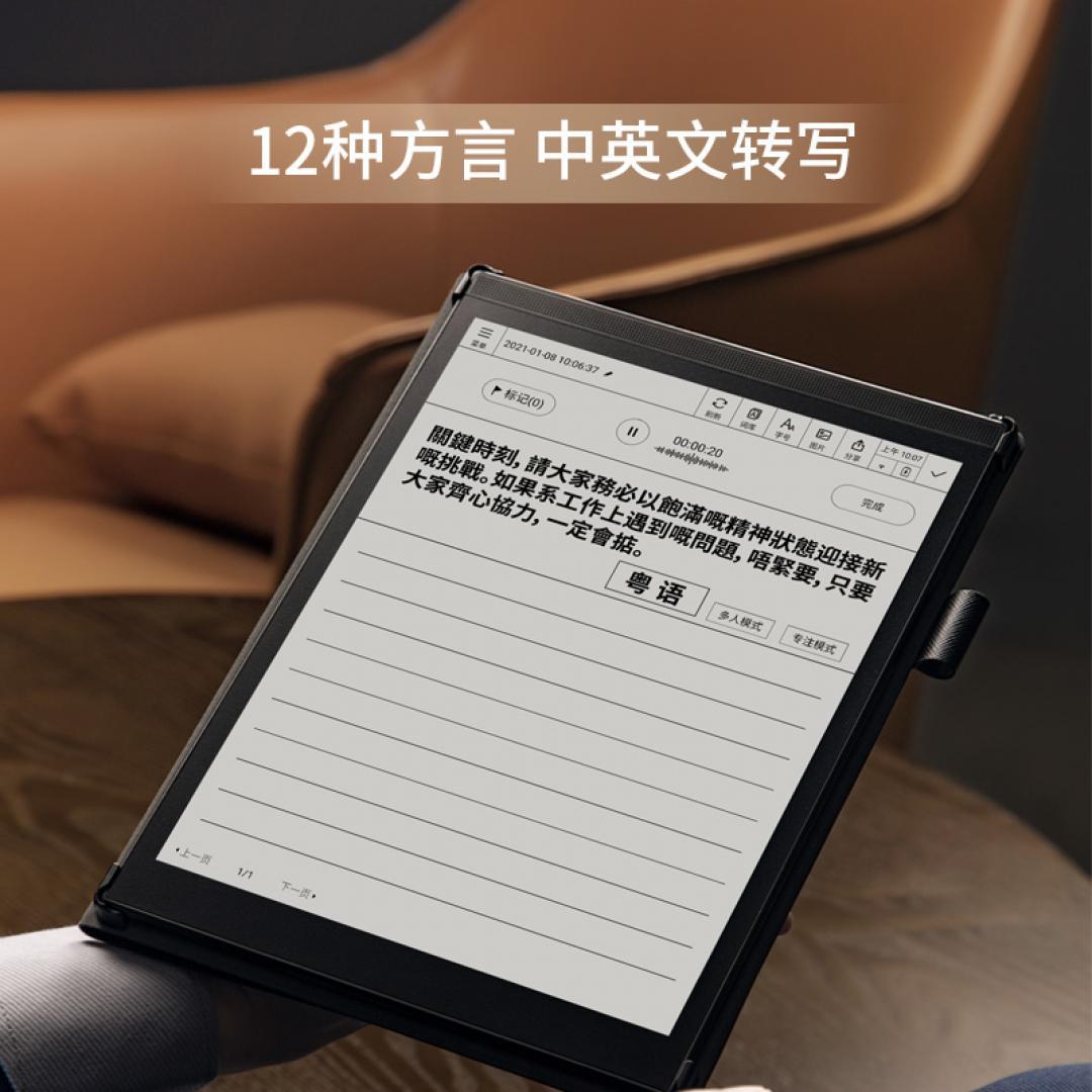(粉丝节)讯飞智能办公本T2【AI办公专场】