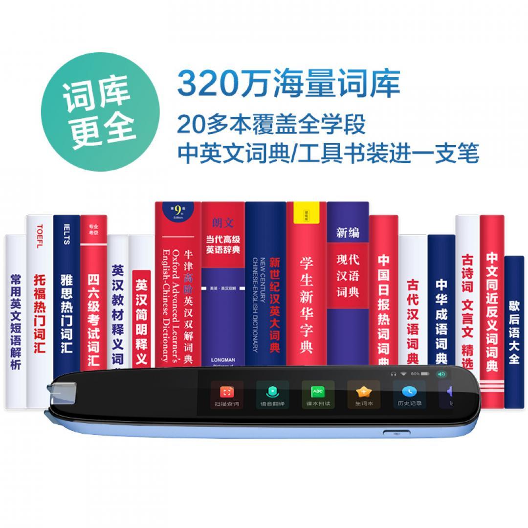 (粉丝节)讯飞翻译笔S10(讯飞扫描词典笔)【AI学习专场】